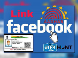 Facebook-asks-Users-To-Enter-Aadhar-Card-Details