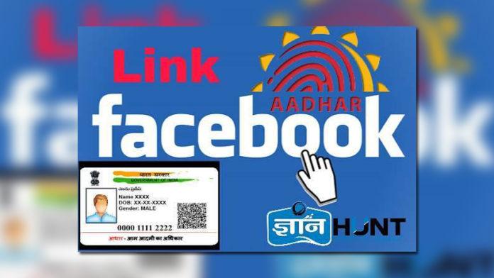 Facebook-asks-Users-To-Enter-Aadhar-Card-Details